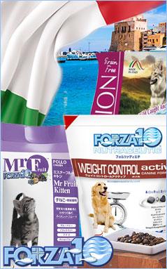 海洋汚染の少ない漁場で水揚げされた魚を主な動物性タンパク源にしたフード Dog&Cat Foods forza10