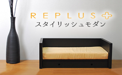 REPLUS スタイリッシュモダン
