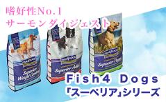 嗜好性No.1 サーモンダイジェスト Fish4 Dogs「スーペリア」シリーズ