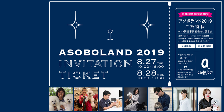 asoboland2019