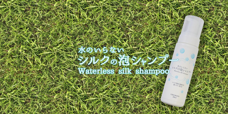 水のいらない シルクの泡シャンプー
