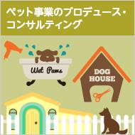 ペット事業のプロデュース・コンサルティング