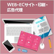 WEB・ECサイト・印刷・広告代理