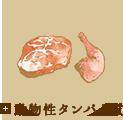 動物性たんぱく質