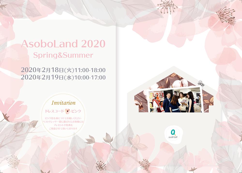 アソボランド2020 spring&summer
