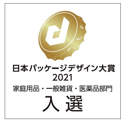 日本パッケージデザイン大賞2021 家庭用品・一般雑貨・医薬品部門 入選