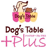 ドッグステーブル プラス